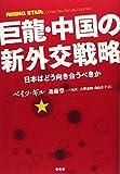 巨龍・中国の新外交戦略―日本はどう向き合うべきか