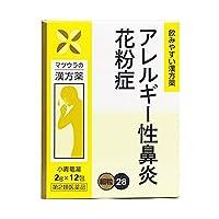 【第2類医薬品】小青竜湯エキス〔細粒〕28 12包