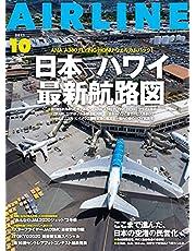 AIRLINE (エアライン) 2021年10月号