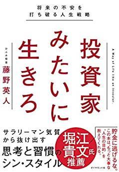 Amazon.co.jp: 投資家みたいに生きろ――将来の不安を打ち破る人生戦略 ...