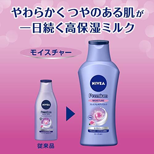 NIVEA『ニベアプレミアムボディミルクモイスチャー』