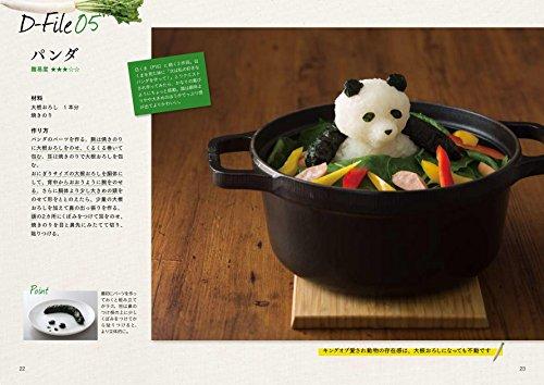 子どもたち大喜び間違いなし!のパンダさん。  野菜が苦手なお子さんも、「ちょっと食べてみようかな・・・」という気分にさせてくれるかも・・・!?
