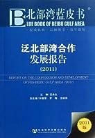 泛北部湾合作发展报告(2011版)