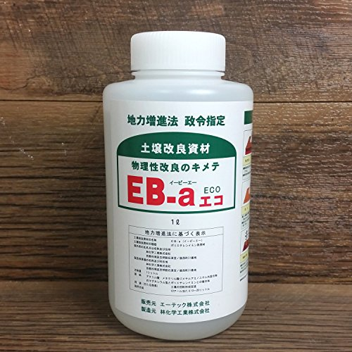 林化学工業『土壌改良剤 EB-a』