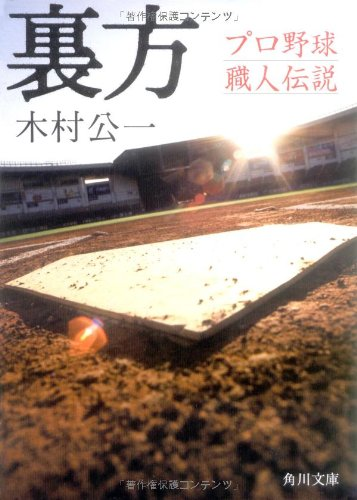 裏方―プロ野球職人伝説 (角川文庫)の詳細を見る