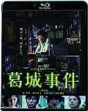 葛城事件 [Blu-ray] image