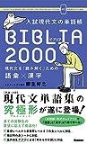 入試現代文の単語帳 BIBLIA2000-現代文を「読み解く」ための語彙×漢字