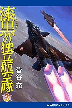 [菅谷 充, 青井 邦夫]の漆黒の独立航空隊(3)