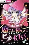 魔法使いにヒメのKISS (ちゃおフラワーコミックス)