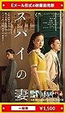 『スパイの妻』2020年10月16日(金)公開、映画前売券(一般券)(ムビチケEメール送付タイプ)