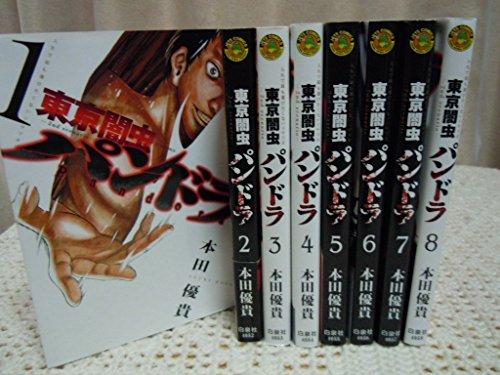 東京闇虫 -2nd scenario-パンドラ コミック 全8巻完結セット (ジェッツコミックス)