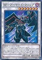 遊戯王カード SPTR-JP042 BF-アーマード・ウィング ノーマル 遊戯王アーク・ファイブ [トライブ・フォース]