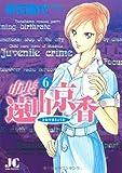 市長 遠山京香 (6) (Judy Comics)