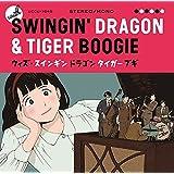ウィズ・スインギンドラゴンタイガーブギ (SHM-CD)