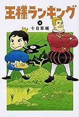 王様ランキング 4 (ビームコミックス)