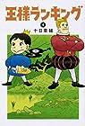 王様ランキング 第4巻