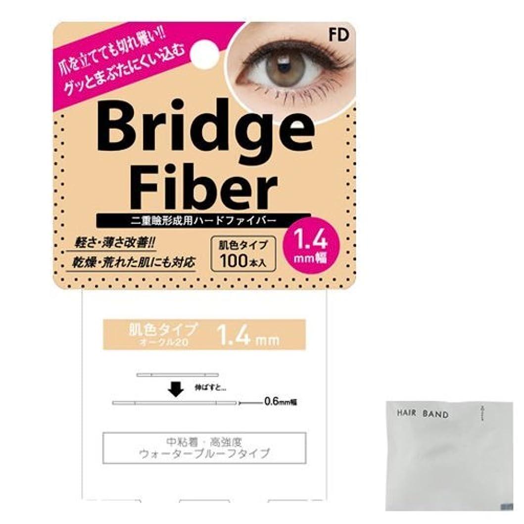 ボール質量東FD ブリッジファイバーⅡ (Bridge Fiber) ヌーディ1.4mm + ヘアゴム(カラーはおまかせ)セット