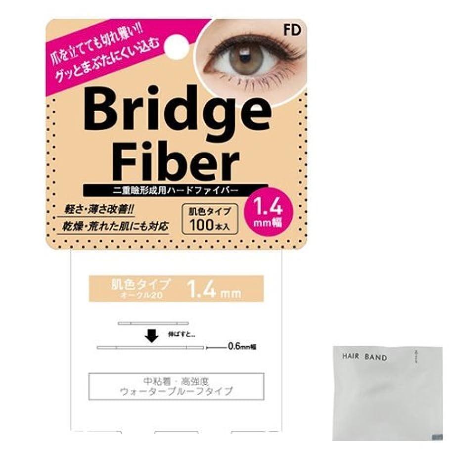 買い手特許上にFD ブリッジファイバーⅡ (Bridge Fiber) ヌーディ1.4mm + ヘアゴム(カラーはおまかせ)セット