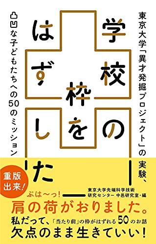 学校の枠をはずした: 東京大学「異才発掘プロジェクト」の実験、 凸凹な子どもたちへの50のミッション