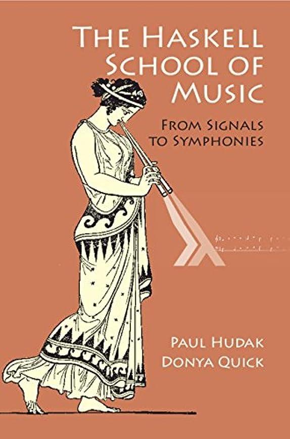 シャワー高度な静かにThe Haskell School of Music: From Signals to Symphonies (English Edition)