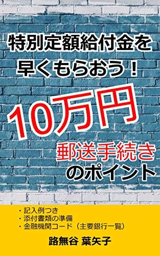特別定額給付金を早くもらおう!: 10万円 郵送手続きのポイント