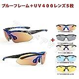UNIQFUN(ユニクファン) スポーツサングラス UV400 防爆 ブルーフレーム サングラス レンズ5枚セット 99.9%紫外線カット ケース付け sunglass