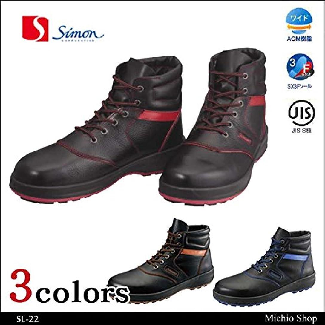 スープ遠足全体にシモン 安全靴 中編上靴 SX3層底 シモンライト SL22Color:黒/茶 28.0