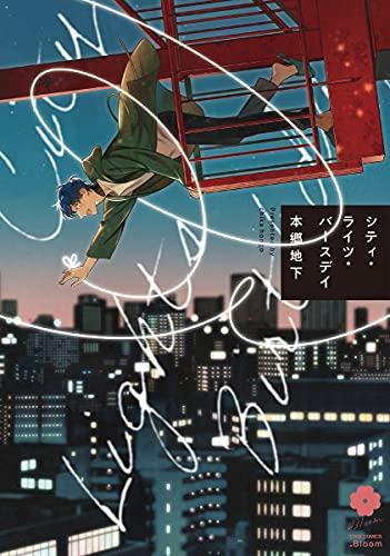 シティ・ライツ・バースデイ (eyesコミックス)