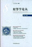 犯罪学论丛(第8卷)