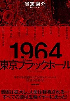 1964 東京ブラックホール