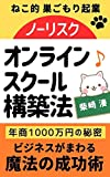 How to build a no-risk online school: Magical success (Japanese Edition)