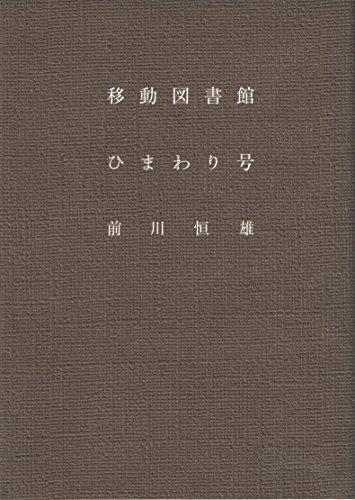 移動図書館ひまわり号の詳細を見る