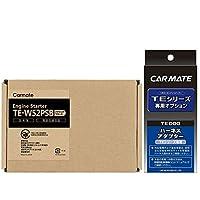 カーメイト(CARMATE) TE-W52PSB+TE161 リモコンエンジンスターター&ハーネス TKSオリジナルSET