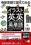(音声つき)中学英語で読んでみる イラスト英英英単語 (英英英単語シリーズ)