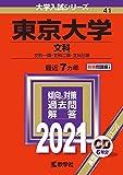 東京大学(文科) (2021年版大学入試シリーズ)