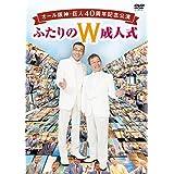 オール阪神・巨人 40周年記念公演 ふたりのW成人式 [レンタル落ち]