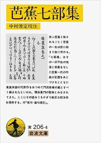 芭蕉七部集 (岩波文庫 黄 206-4)