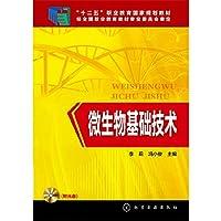 微生物基础技术(附光盘及项目学习册十二五职业教育国家规划教材)