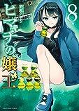 ヒマチの嬢王(8) (裏サンデー女子部)
