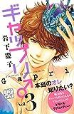 ギャップリ♂ プチデザ(3) (デザートコミックス)