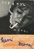 うつむきかげん (1982年) (角川文庫)