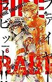 FIRE RABBIT!! (6) (少年サンデーコミックス)