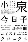 コイズミクロニクル~コンプリートシングルベスト 1982-2017~ (初回限定盤プレミアムBOX)