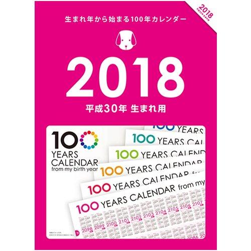 生まれ年から始まる100年カレンダーシリーズ 2018年生まれ用(平成30年生まれ用)