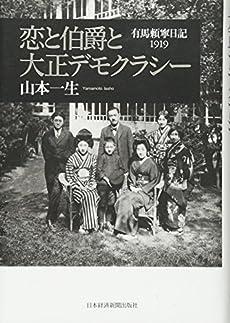恋と伯爵と大正デモクラシー 有馬頼寧日記1919』|感想・レビュー ...