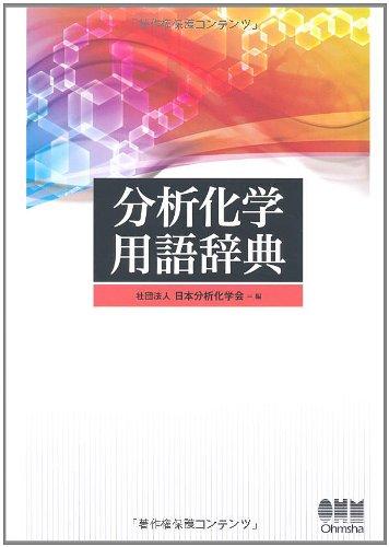 分析化学用語辞典