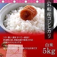 【母の日プレゼント・カード付】岩船産コシヒカリ 5kg 白米・贈答箱入り/ギフト・贈答においしい新潟米を
