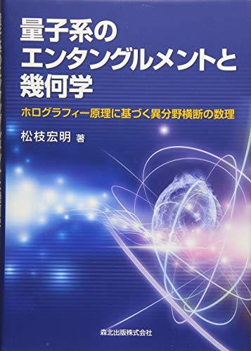 量子系のエンタングルメントと幾何学 ホログラフィー原理に基づく異分野横断の数理