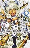 プラチナエンド 8 (ジャンプコミックス)