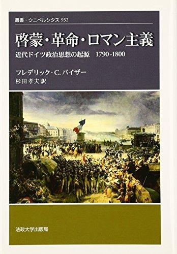 啓蒙・革命・ロマン主義―近代ドイツ政治思想の起源 1790‐1800年 (叢書・ウニベルシタス)